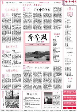 齐鲁风20081201发稿 - qilufeng2004 - qilufeng2004的博客