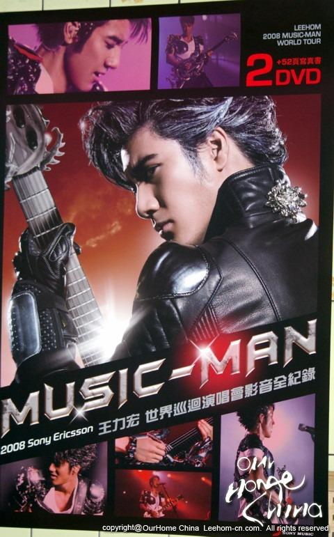 2008MUSIC-MAN世界巡回演唱会影音全纪录限量旗舰台版DVD[實物照片] - 音乐超人 - 音乐超人
