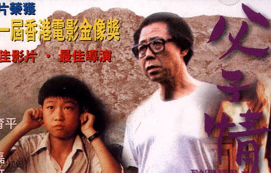 第1届香港金像奖 - 水无痕 - 明星后花园