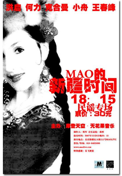 演出预告:12月6日新疆时间民谣专场 - hongqi.163blog - 另一个空间