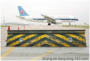 白云机场首度启用阻车系统 - 张新房 - 张新房的博客