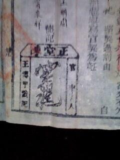 民国官契【图】二 请网友估价 - 老徐 电动铲运机 - 老徐 电动铲运机