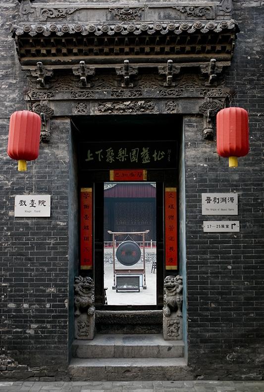 山西祁县_渠家大院(原) - 菜鸟 - 菜鸟