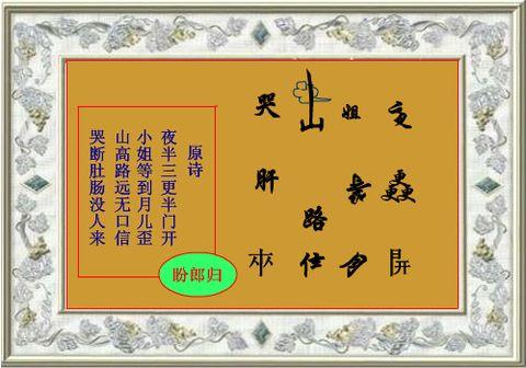 神智体诗欣赏 - laosun.tou - 智囊团——知识就是力量。