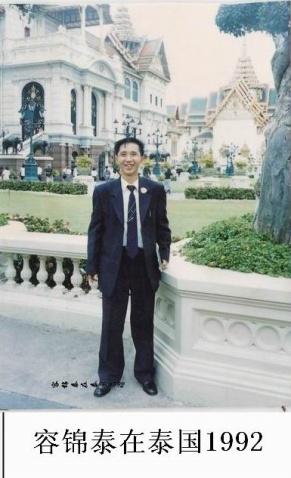 容锦泰中医杂病专家动感相册! - rjt38 - 名医济世 广州献安中药馆