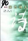 《2006中国新诗年鉴》约稿暨新增设栏目编者 - 杨克 - 杨克博客