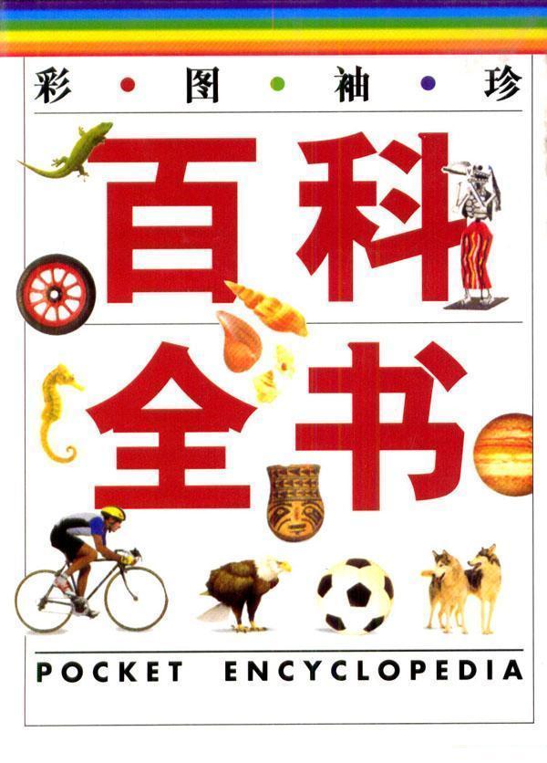 中国大百科全书 - 铁道兵1969 - 铁道兵1969的博客