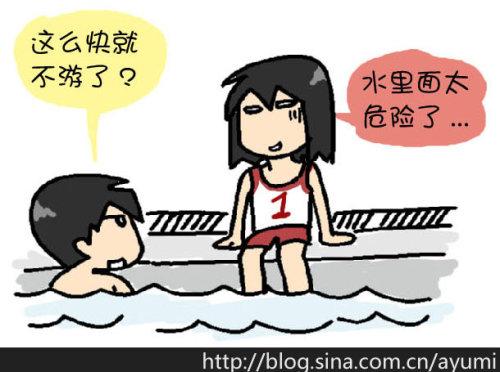 当近视眼遇上游泳池 - 小步 - 小步漫画日记