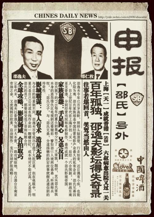 【号外】百年孤独:邵逸夫影坛得失奇录 - weijinqing - 江湖外史之港片残卷