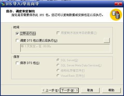 SQL Server 2000数据库转换为Access数据库 - wmnmtm -  .