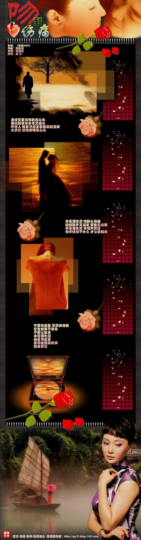 吻到心伤痛 唐蕊  - laoyuweng1952 - 老渔翁的《动画博客乐园》