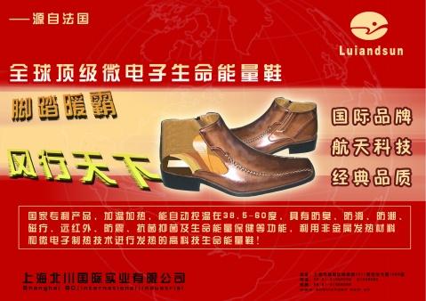 充电会发热法国名鞋  补充足底生命能量 - luyi2008ok - 陆忆的博客
