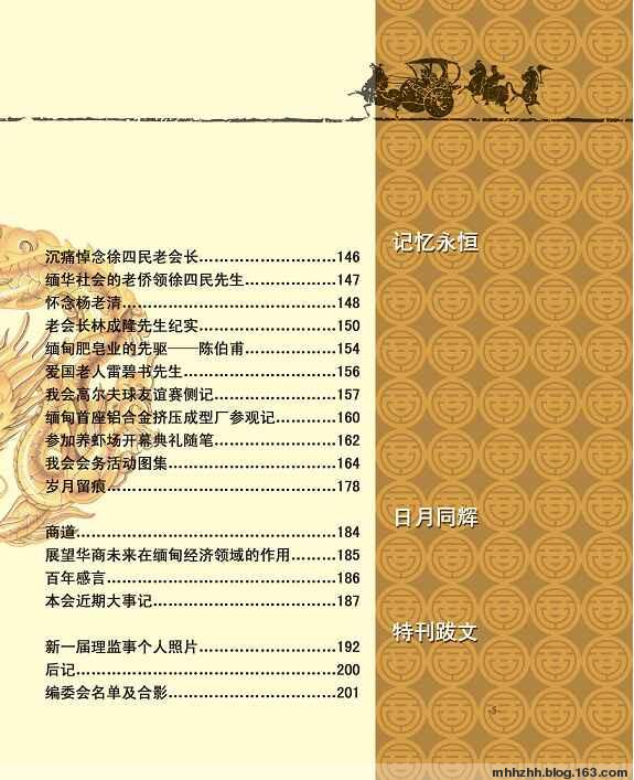 引用 缅甸华商商会百年特刊问世 - 厦门缅甸归侨联谊会 - 缅华同侨之家