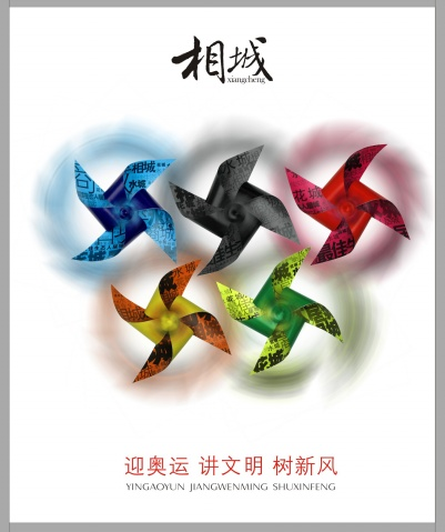 《迎奥运 树新风》海报设计 - 时差设计 -