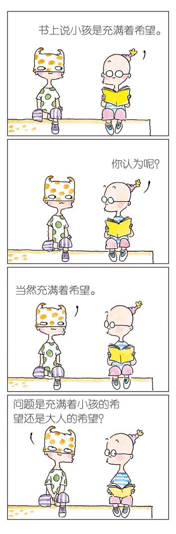 《绝对小孩2》四格漫画选载九 - 朱德庸 - 朱德庸 的博客
