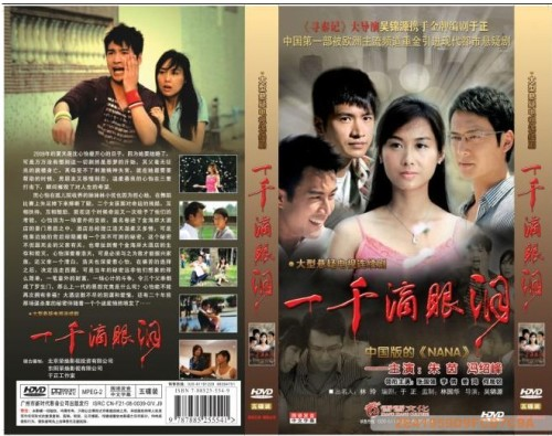 《一千滴眼泪》首播大捷,DVD迅速上市…… - 于正 - 于正 的博客