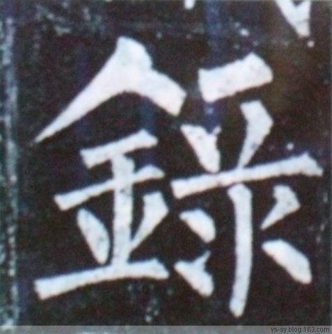如何临习柳公权的《玄秘塔碑》 - 樊建峰·雨山(書言道) - 應無所住 而生其心— 樊雨山 ·建峰