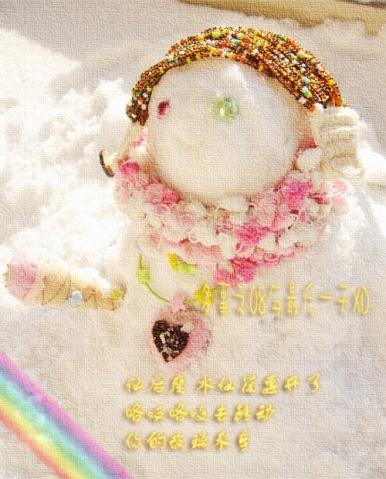2008年12月31日 - Galatea - 当睫毛粘上蛛丝