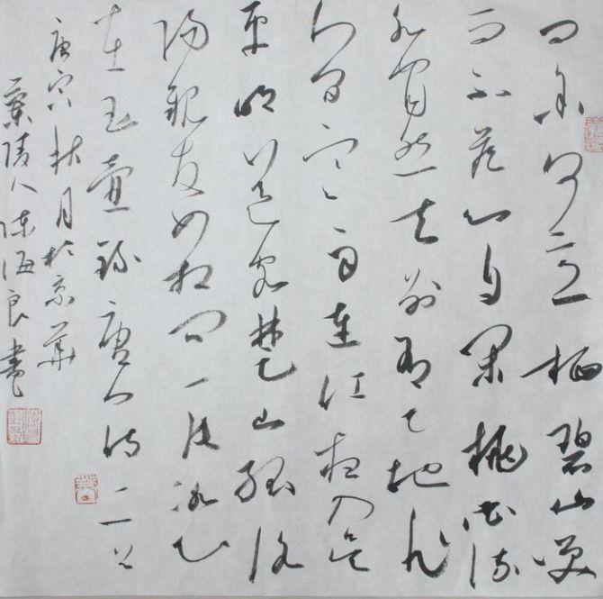 草中君子-孙 过 庭《书谱》解析--陈海良 - 喜墨 - wangshuangxi138 的博客