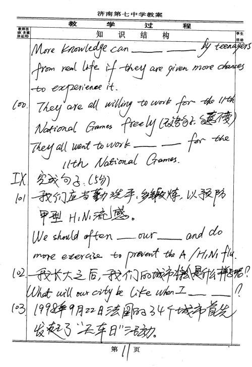 全市中考2009年 英语试题 - i - 要想出国,青岛其中