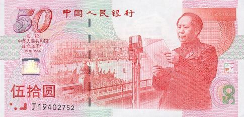 人民币中风景真实照片 - 平安使者 - 风儿飘向这里