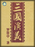 四大名著-三国系列合集全文在线阅读