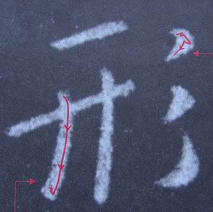 《圣教序》应注意的笔画和结构 - chengyi606 - chengyi606