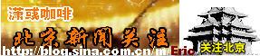 【关注】北京籍感染艾滋病者已达686例 - 潇彧 - 潇彧咖啡-幸福咖啡