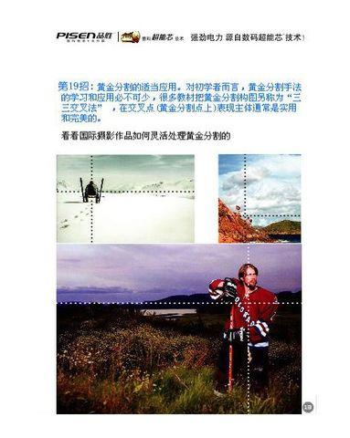 数码摄影易学易用30招[图] - photo_zzb222 - 至尊宝欢迎您!