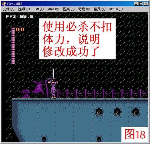 [原创]菜鸟NES HACK简单教程!图多杀猫!慎入!(二) - 疾风之狼 - 疾风之狼的博客