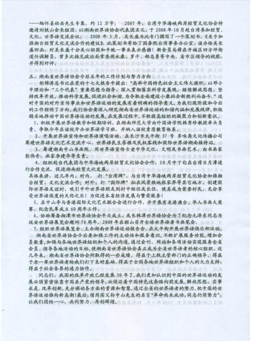 湖南省世界语协会第六次会员代表大会隆重召开!!_湖南省世界语协会_新浪博客 - yazush - yazush的博客