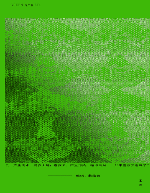 GREEN 绿广告 - 《时尚先生》 - hiesquire 的博客