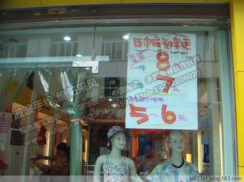 独家报道:震后的绵阳满城都是POP - 上海手绘POP培训手绘T恤上海手绘墙 - 波波手绘POP培训教程正宗利百代POP笔