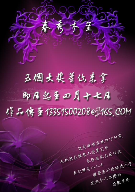 春秀木兰——大赛海报 - wjhltwb - wjhltwb的博客