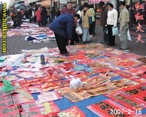 PHOTOS FOR 2007年春节 - 太阳轮 - 太阳轮的博客