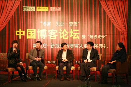 新东方-新浪教育博客大赛主题讨论:见证与改变