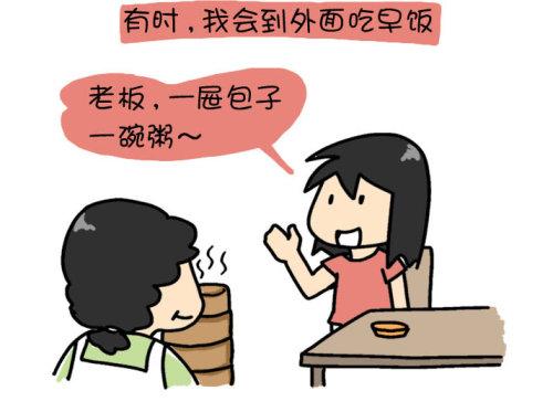 面子问题 - 小步 - 小步漫画日记