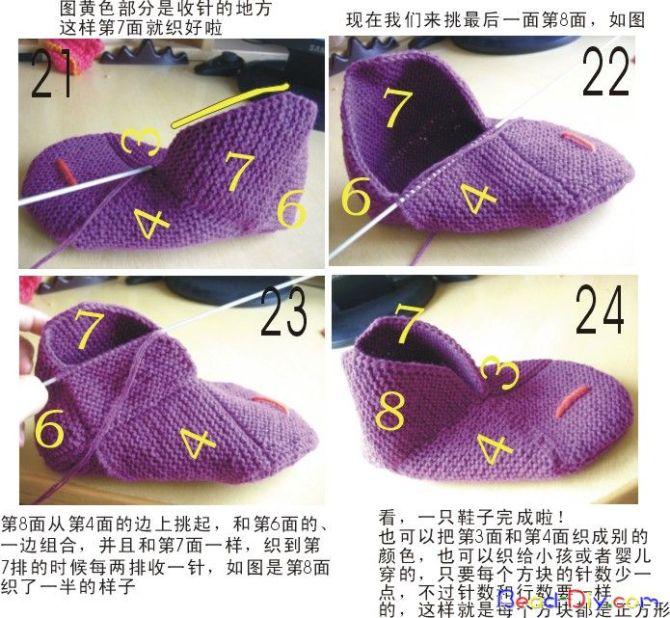 [转] 织八块的鞋 - 文如 - 文如