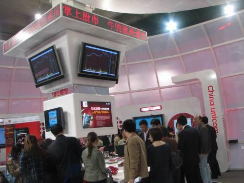 通信展第二天:运营商的同与异 - 孙慧 - sunhui.30的博客