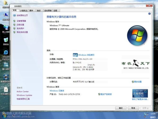 下Ghost xp sp3 WIN7美化版 NTFS版图片