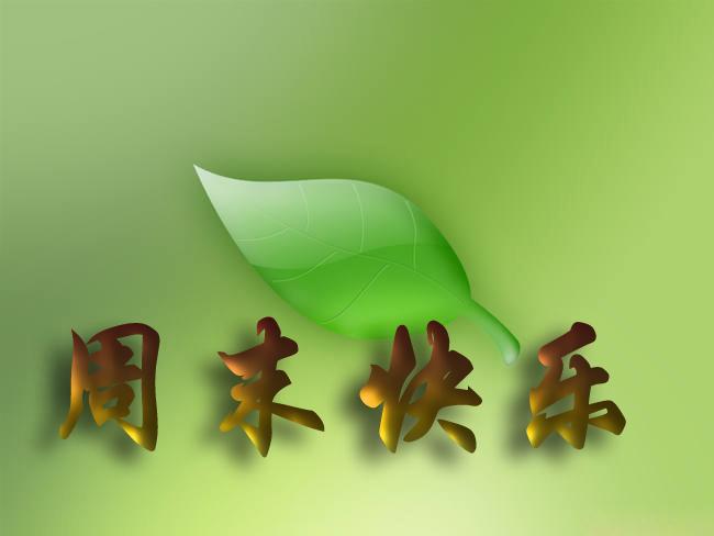 教你用PS制作漂亮的文字﹙沧海原创﹚ - 沧海大哥 - .