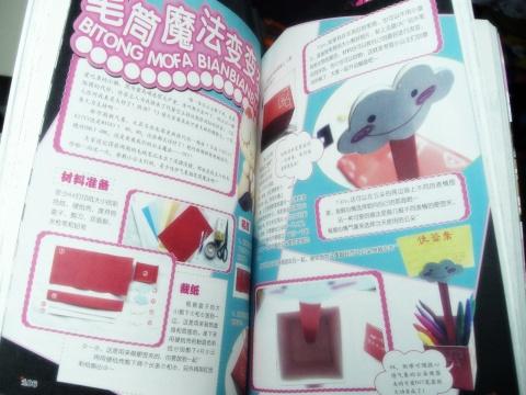 读者MM的手工笔盒o(∩_∩)o - 珍居 - 珍居乐园