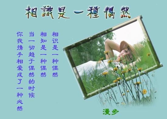 精美图文移动图片 - 梦雨玲 - 梦雨玲---之旅欢迎您常来