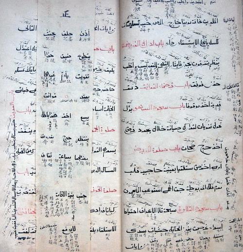 西安回族的方言(一) - 穆马 - 穆萨·文武的博客