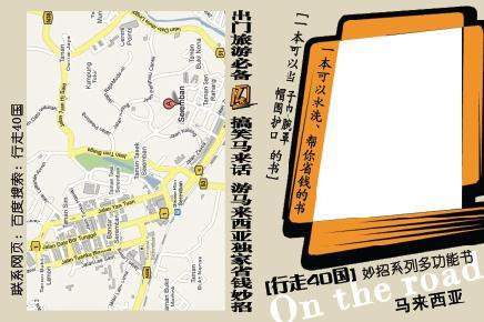 40國妙招多功能書【省钱游馬來西亞】出炉了… - 行走40国 - 行走40国的博客