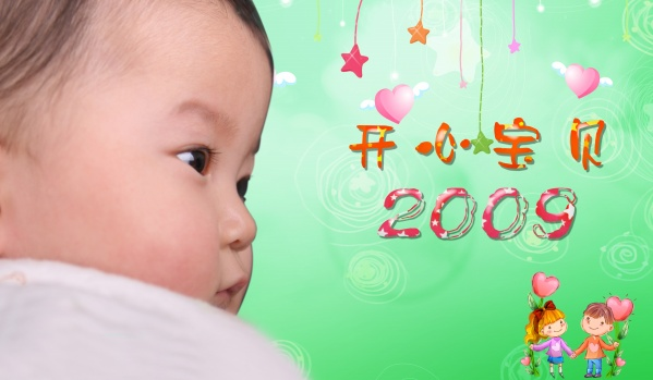 开心2009台历秀(2) - 开心 - 开心的日子