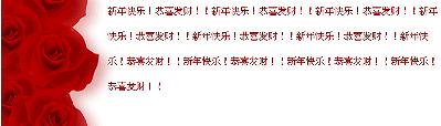 日志背景-新年、喜气、红蔷薇 - ★小鏡子★ - §镜 空 间§