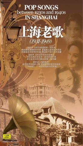 我最珍爱的一套CD——《上海老歌》 - 没派传人 - Dream in ShangHai