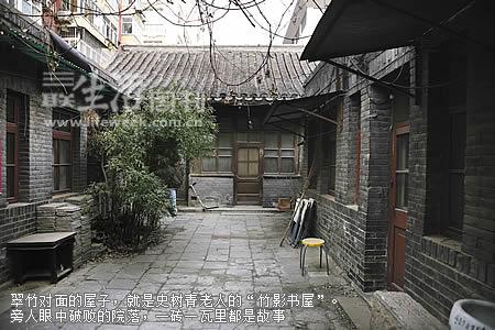 我的财产谁做主?——北京东堂子胡同55号的拆… - 全球名博 - 全球名博
