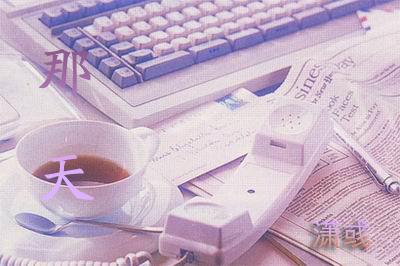 那天 - 潇彧 - 潇彧咖啡-幸福咖啡